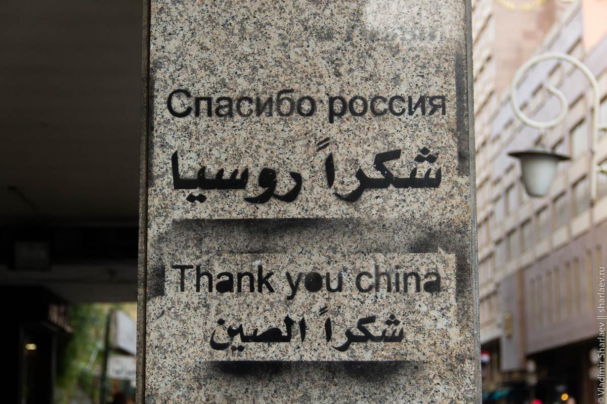 http://sharlaev.ru/wp-content/uploads/2012/11/20121111_Syria_IMG_0423.jpg
