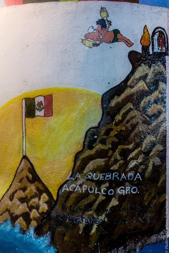 20130322_Mexico_Acapulco_IMG_6686